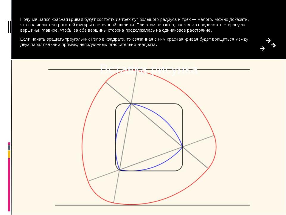Получившаяся красная кривая будет состоять из трех дуг большого радиуса и тре...