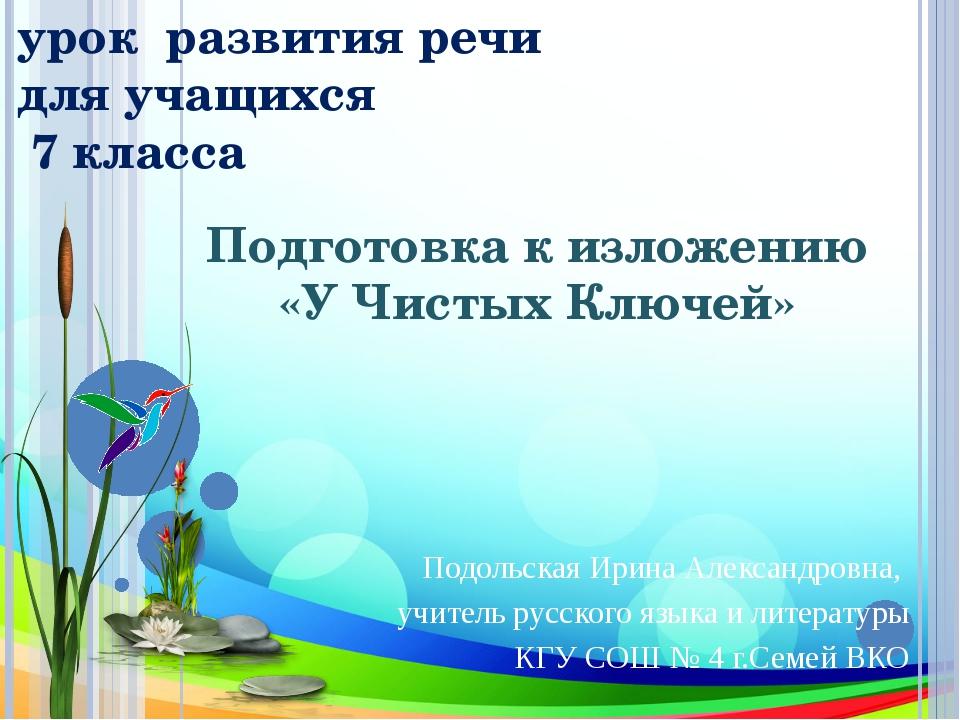 Подготовка к изложению «У Чистых Ключей» Подольская Ирина Александровна, учит...