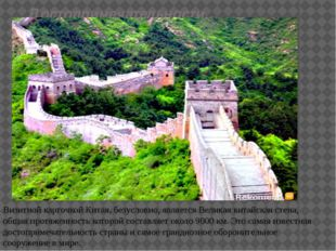 Достопримечательности… Визитной карточкой Китая, безусловно, является Великая