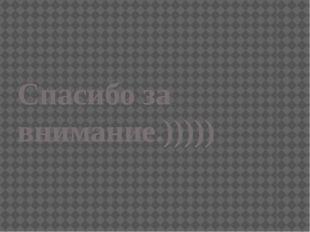 Спасибо за внимание.)))))