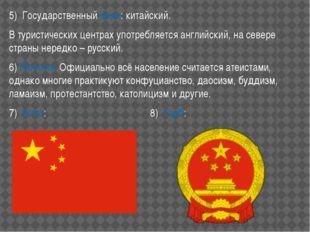 5) Государственный язык: китайский. В туристических центрах употребляется анг