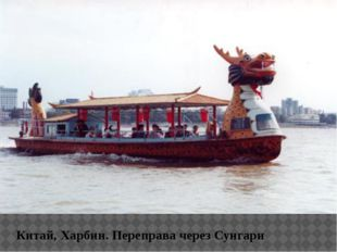 Китай, Харбин. Переправа через Сунгари