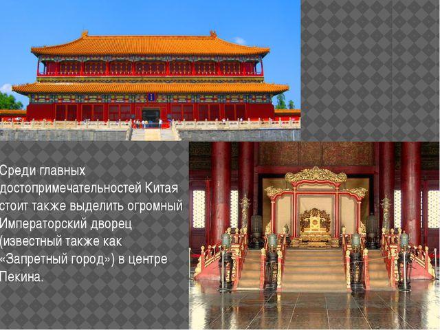 Среди главных достопримечательностей Китая стоит также выделить огромный Импе...