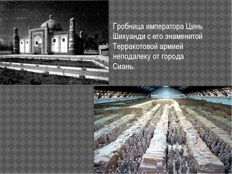 Гробница императора Цинь Шихуанди с его знаменитой Терракотовой армией непода...