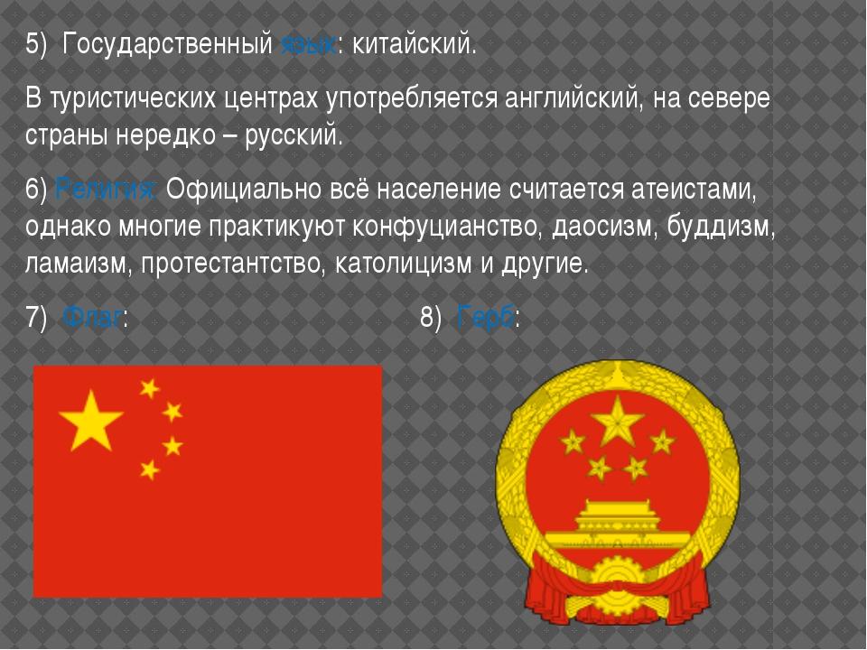 5) Государственный язык: китайский. В туристических центрах употребляется анг...