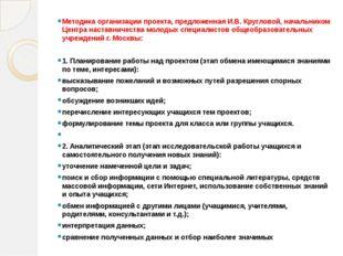 Методика организации проекта, предложенная И.В. Кругловой, начальником Центра