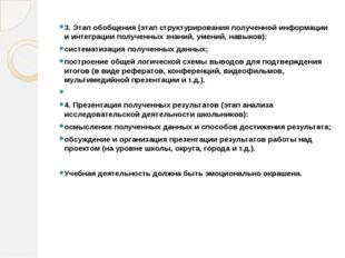 3. Этап обобщения (этап структурирования полученной информации и интеграции п