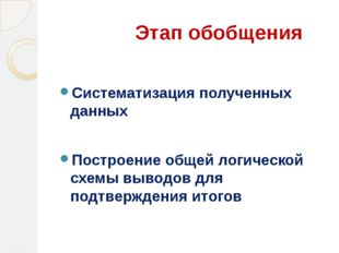 Этап обобщения Систематизация полученных данных Построение общей логической