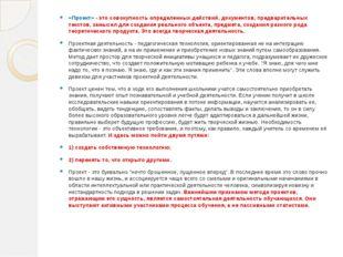 «Проект» - это совокупность определенных действий, документов, предварительны
