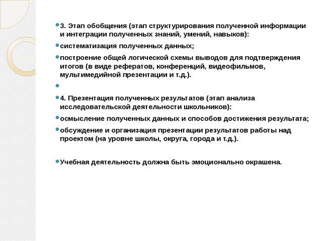 3. Этап обобщения (этап структурирования полученной информации и интеграции п...