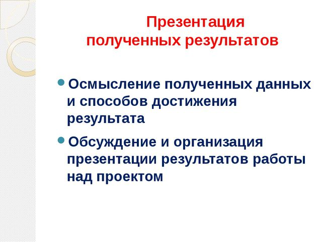 Презентация полученных результатов Осмысление полученных данных и способов д...