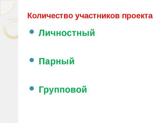 Количество участников проекта Личностный Парный Групповой