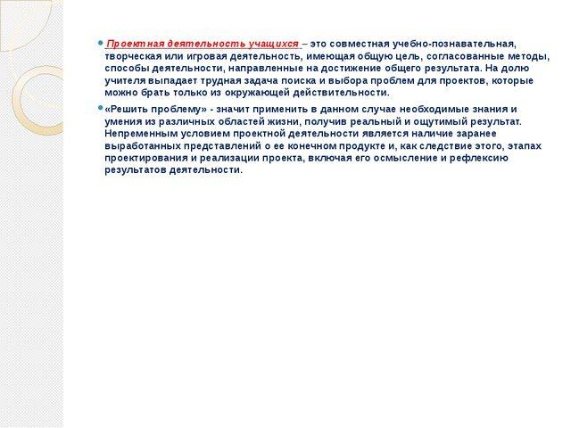 Проектная деятельность учащихся – это совместная учебно-познавательная, твор...