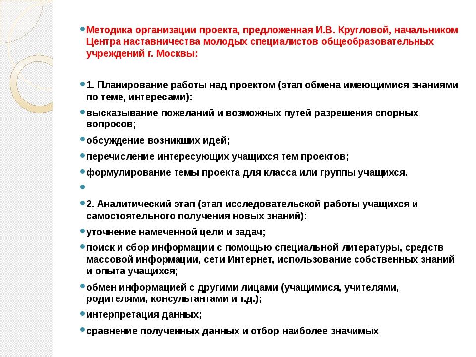 Методика организации проекта, предложенная И.В. Кругловой, начальником Центра...