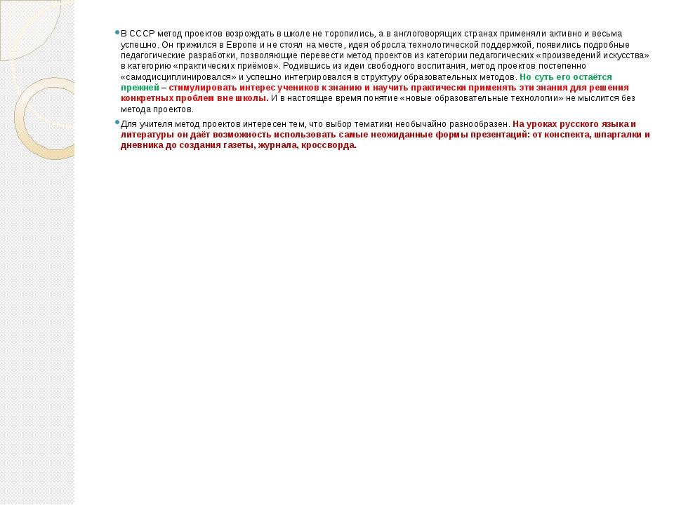 В СССР метод проектов возрождать в школе не торопились, а в англоговорящих ст...
