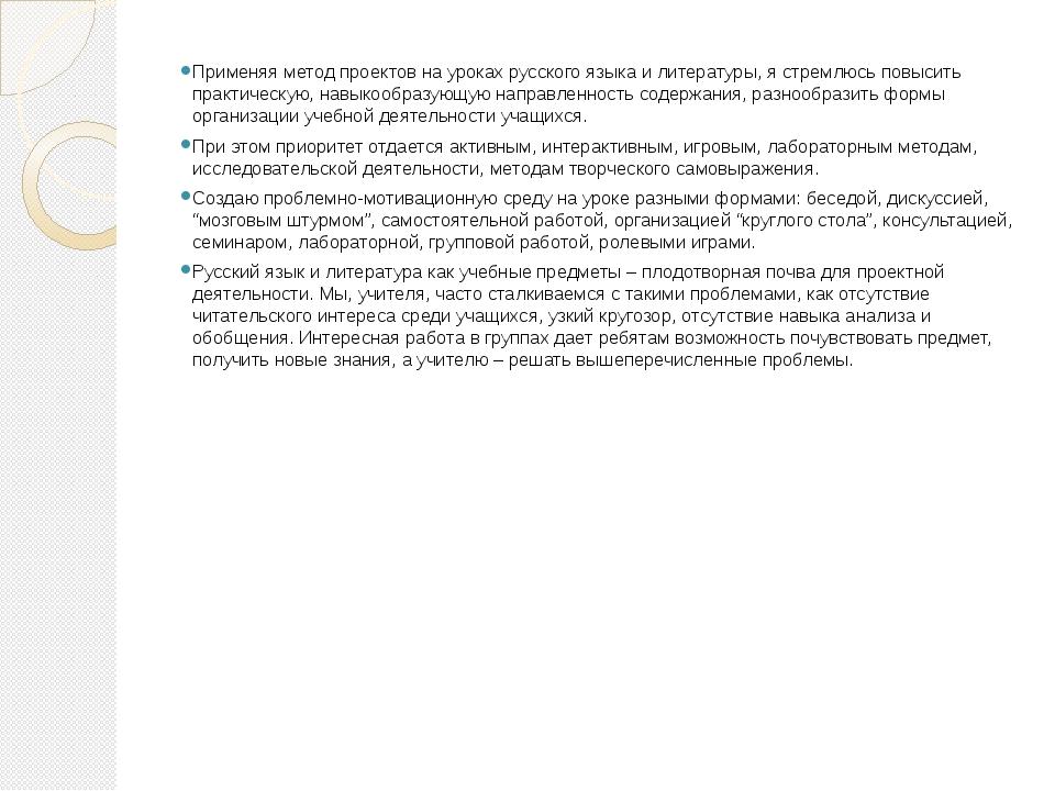 Применяя метод проектов на уроках русского языка и литературы, я стремлюсь по...