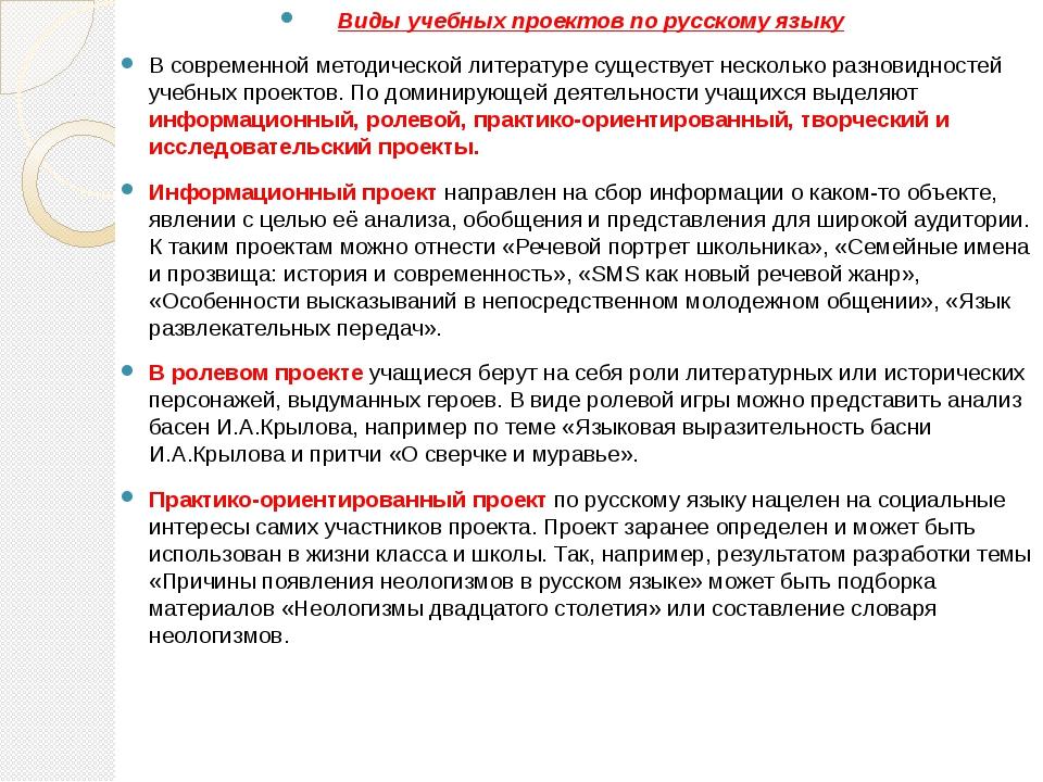 Виды учебных проектов по русскому языку В современной методической литературе...