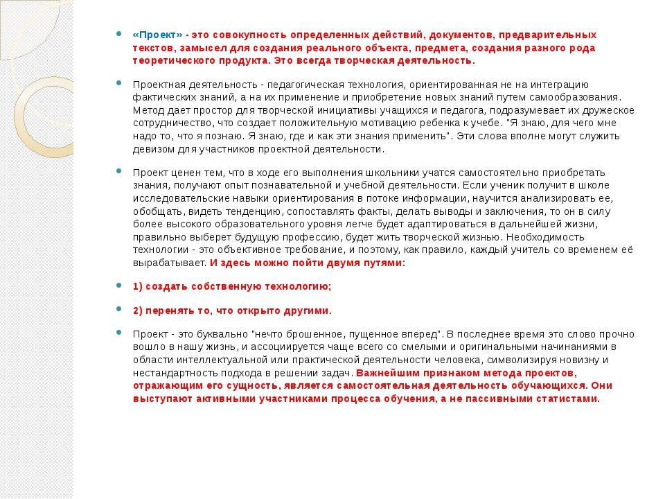 «Проект» - это совокупность определенных действий, документов, предварительны...