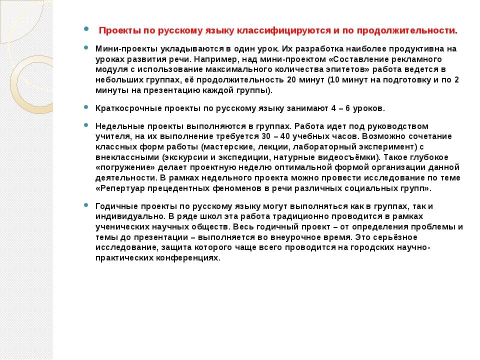 Проекты по русскому языку классифицируются и по продолжительности. Мини-проек...