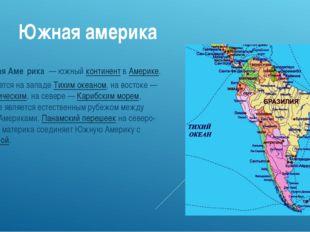 Южная америка Ю́жная Аме́рика — южный континент в Америке. Омывается на запа