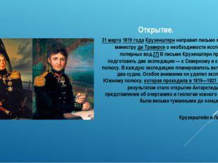 Открытие. 31 марта 1819 года Крузенштерн направил письмо морскому министру де