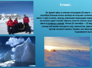 Климат. Во время зимы в южном полушарии (23 марта— 23 сентября) Южный полюс