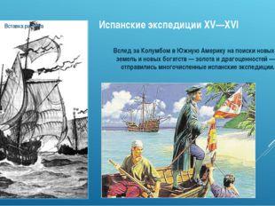 Испанские экспедиции XV—XVI Вслед за Колумбом в Южную Америку на поиски новых