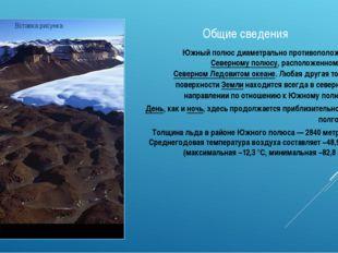 Общие сведения Южный полюс диаметрально противоположен Северному полюсу, расп