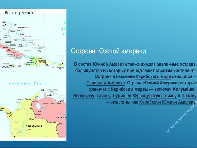 Острова Южной америки В состав Южной Америки также входят различные острова,...