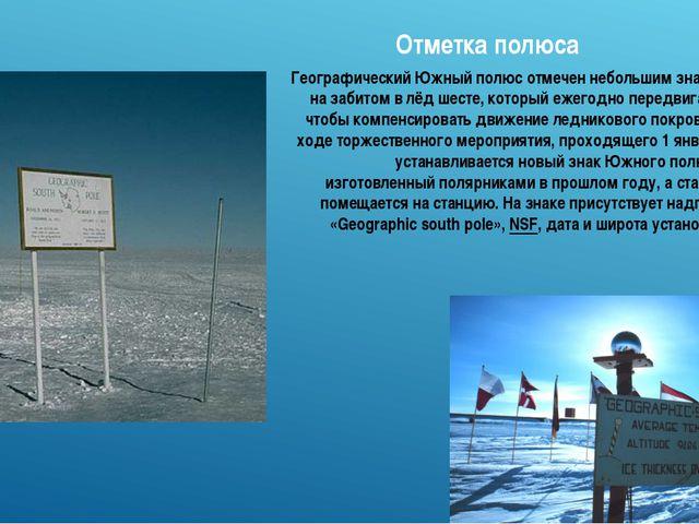 Отметка полюса Географический Южный полюс отмечен небольшим знаком на забитом...