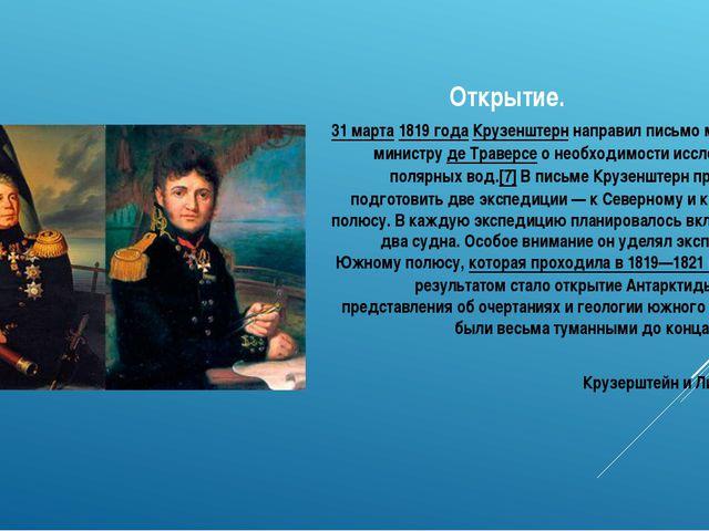 Открытие. 31 марта 1819 года Крузенштерн направил письмо морскому министру де...