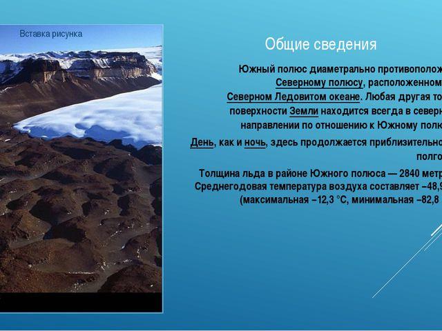 Общие сведения Южный полюс диаметрально противоположен Северному полюсу, расп...