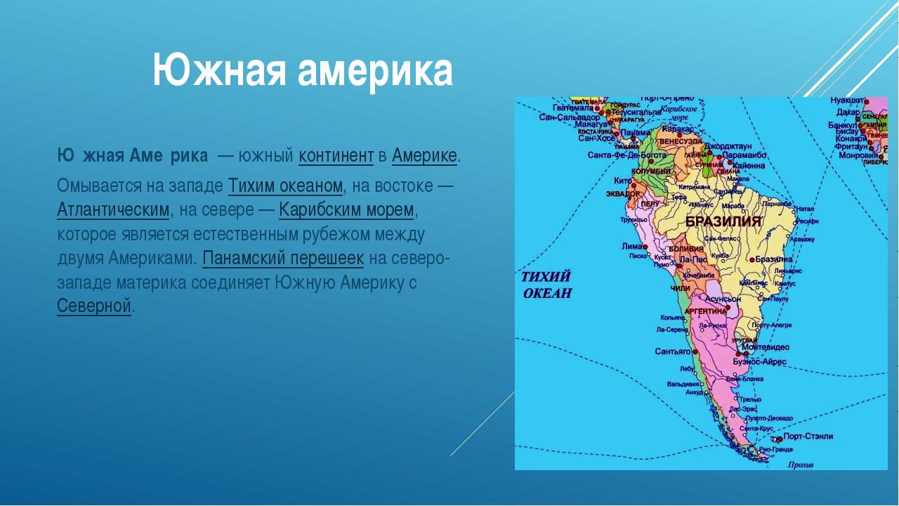 Южная америка Ю́жная Аме́рика — южный континент в Америке. Омывается на запа...