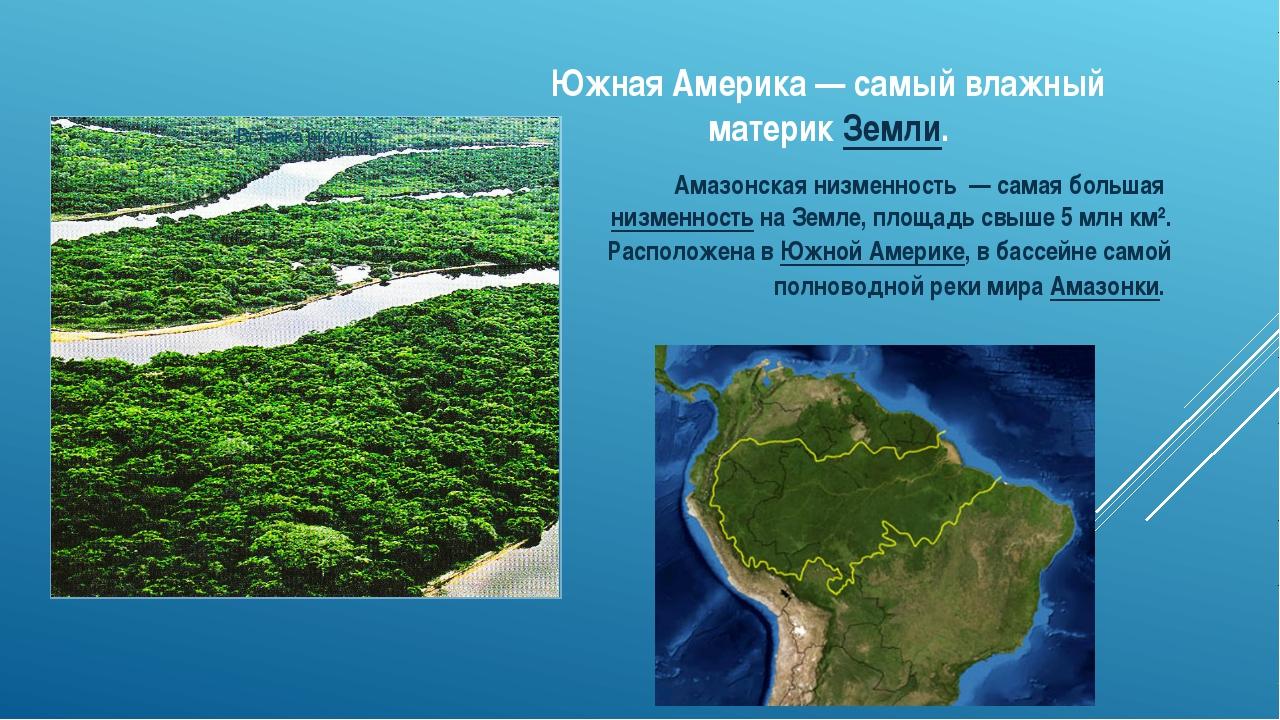 Южная Америка— самый влажный материк Земли. Амазонская низменность — самая...