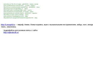 http://Lenagold.ru – жираф, ёжики, божья коровка, жуки с музыкальными инструм