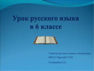 Учитель русского языка и литературы МБОУ Чирской СОШ Голованёва Е.Н.