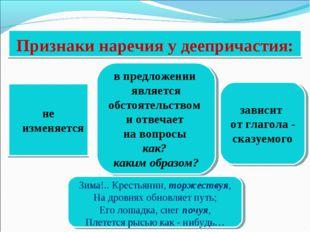 Признаки наречия у деепричастия: не изменяется зависит от глагола - сказуемог