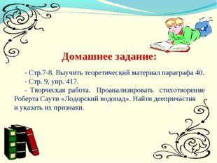 Домашнее задание: - Стр.7-8. Выучить теоретический материал параграфа 40.