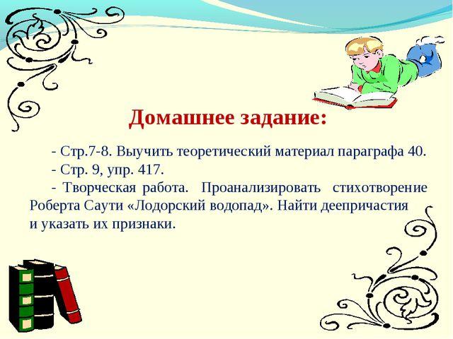 Домашнее задание: - Стр.7-8. Выучить теоретический материал параграфа 40....