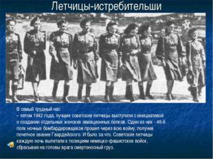 Летчицы-истребительши В самый трудный час – летом 1942 года, лучшие советские