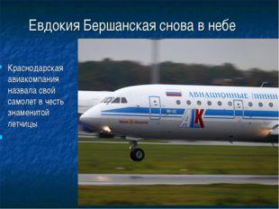 Евдокия Бершанская снова в небе Краснодарская авиакомпания назвала свой самол