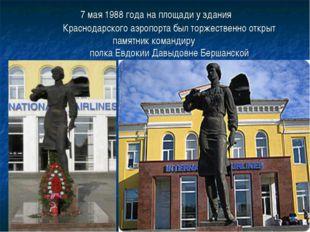 7 мая 1988 года на площади у здания Краснодарского аэропорта был торжественн