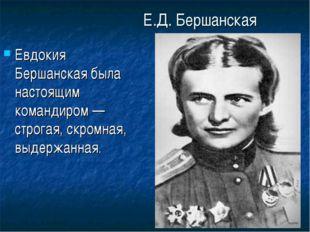 Е.Д. Бершанская Евдокия Бершанская была настоящим командиром— строгая, скро