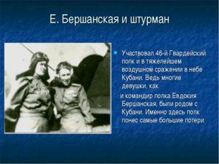 Е. Бершанская и штурман Участвовал 46-й Гвардейский полк и в тяжелейшем возду