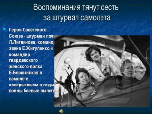 Воспоминания тянут сесть за штурвал самолета Герои Советского Союза - штурман