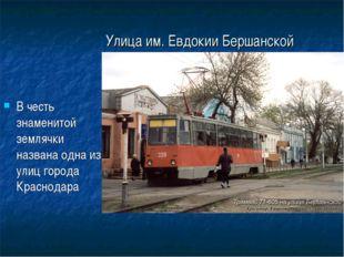 Улица им. Евдокии Бершанской В честь знаменитой землячки названа одна из ули