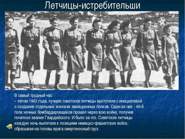 Летчицы-истребительши В самый трудный час – летом 1942 года, лучшие советские...