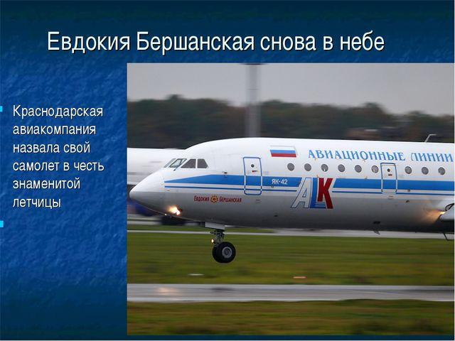 Евдокия Бершанская снова в небе Краснодарская авиакомпания назвала свой самол...