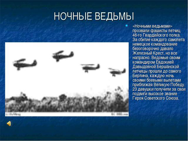 НОЧНЫЕ ВЕДЬМЫ «Ночными ведьмами» прозвали фашисты летчиц 46-го Гвардейского п...