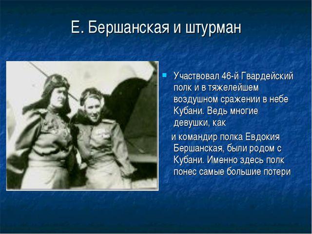 Е. Бершанская и штурман Участвовал 46-й Гвардейский полк и в тяжелейшем возду...